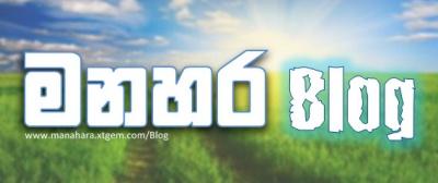 manahara blogsite
